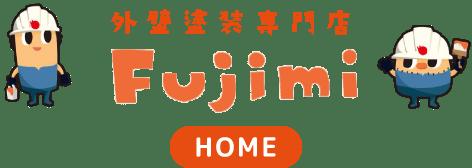 ふじ美塗装 熊本県の外壁塗装専門店