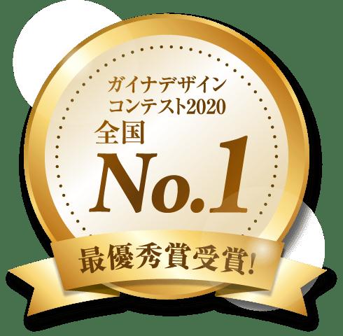 ガイナデザインコンテスト2020 最優秀賞受賞!