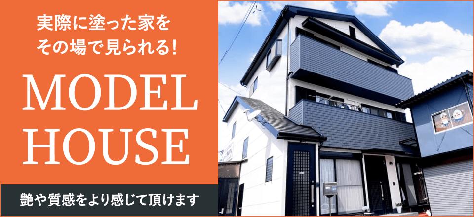 実際に塗った家をその場で見られる! モデルハウス